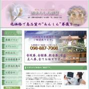 沖縄の葬儀社 (有)あんしん葬祭…ホームページ制作(web製作)実績