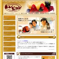 洋菓子のトレビアン…ホームページ制作(web製作)実績