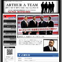 ボディーガード ボディービル・トレーニングコーチ ARTHUR A TEAM…ホームページ制作(web製作)実績