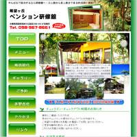 恩納村希望ヶ丘 ペンション研修館…ホームページ制作(web製作)実績