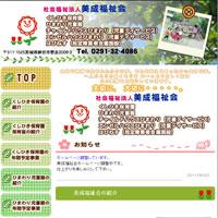 社会福祉法人 美成福祉会 (公式ホームページ) 茨城県鉾田市