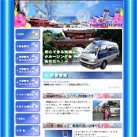 沖縄の観光ジャンボタクシー KMタクシー…ホームページ制作(web製作)実績