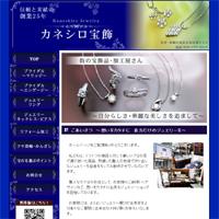 街の宝飾品・加工屋さん  カネシロ宝飾…ホームページ制作(web製作)実績