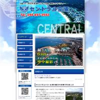 セントラル空撮 沖縄での航空写真、空撮…ホームページ制作(web製作)実績