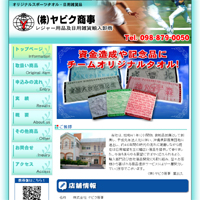 オリジナルタオル  株式会社 ヤビク商事…ホームページ制作(web製作)実績
