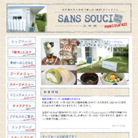 SANS SOUCI…ホームページ制作(web製作)実績
