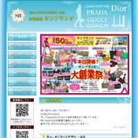 サンブランド…ホームページ制作(web製作)実績