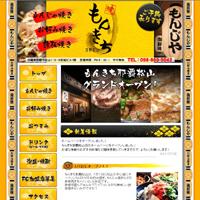 もんきち那覇松山…ホームページ制作(web製作)実績