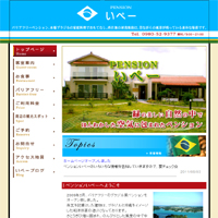 ペンション いぺー…ホームページ制作(web製作)実績