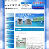 株式会社大真石材…ホームページ制作(web製作)実績