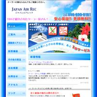 沖縄県浦添市 空調設備専門   エアレック…ホームページ制作(web製作)実績