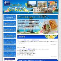 ギリシャ生まれのファーストフードスナベギロス…ホームページ制作(web製作)実績