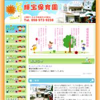 社会福祉法人 勇翔福祉会  輝宝保育園…ホームページ制作(web製作)実績