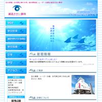 浦添さかい眼科…ホームページ制作(web製作)実績