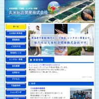 車海老養殖・不動産・レンタカー事業 久米総合開発株式会社…ホームページ制作(web製作)実績