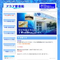 アクア整骨院…ホームページ制作(web製作)実績