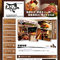 ねぎ左馬 ~negisama~ 豊見城市の居酒屋…ホームページ制作(web製作)実績