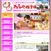 社会福祉法人  童愛福祉会 わらべ保育園…ホームページ制作(web製作)実績