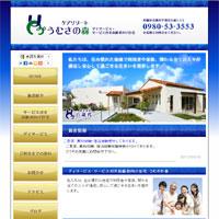 株式会社 百歳代 ケアリゾートうむさの森…ホームページ制作(web製作)実績