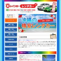 沖縄の格安レンタカー レインボーレンタカー…ホームページ制作(web製作)実績