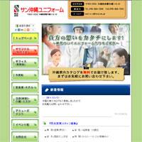 株式会社 サン沖縄ユニフォーム…ホームページ制作(web製作)実績
