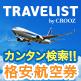沖縄の格安航空券