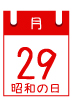 29日のイベント