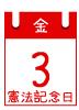 3日のイベント