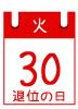30日のイベント