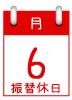 6日のイベント